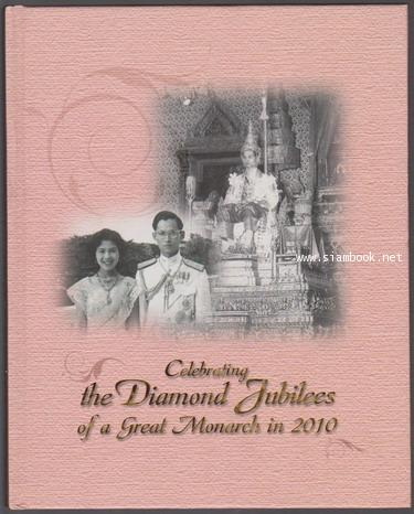 Celebrating the Diamond Jubilees of a Great Monarch in 2010