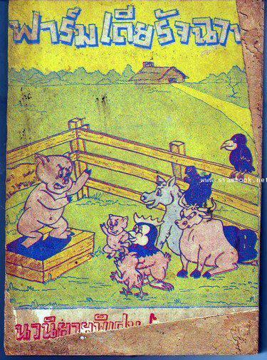 ฟาร์มเดียรัจฉาน (Animal Farm)*หนังสือดีในรอบศตวรรษ*