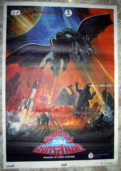 โปสเตอร์หนัง เรื่อง ก๊อดซิลล่าถล่มมังกรสามหัว (Invasion of Astro-Monster)