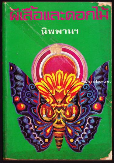 ผีเสื้อและดอกไม้ -หนังสือดี 100 ชื่อเรื่องที่เด็กและเยาวชนไทยควรอ่าน-*พิมพ์ครั้งแรก*