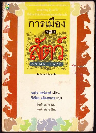 การเมืองของสัตว์ (ANIMAL FARM) *หนังสือดีในรอบศตวรรษ*