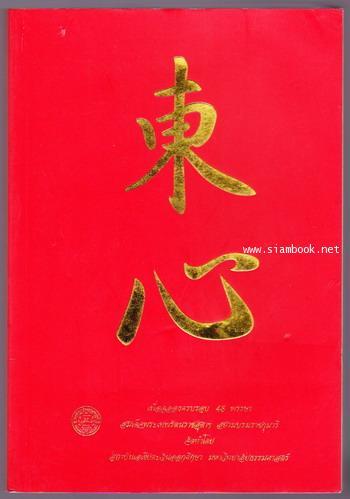 หัวใจบูรพา จัดพิมพ์เพื่อฉลองครบรอบ 48 พรรษา สมเด็จพระเทพรัตนราชสุดาฯ สยามบรมราชกุมารี
