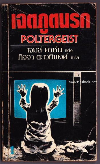 เจตภูตนรก (Poltergeist)