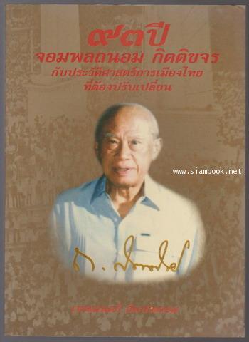 93ปี จอมพลถนอม กิตตขจร กับประวัติศาสตร์การเมืองไทยที่ต้องปรับเปลี่ยน