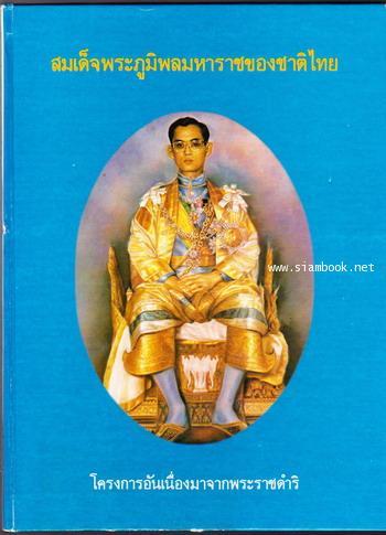 สมเด็จพระภูมิพลมหาราชของชาติไทย(โครงการอันเนื่องมาจากพระราชดำริ)
