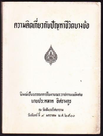 โคลงโลกนิติ,รัฐธรรมนูญไทยฉบับ พ.ศ.2490 หนังสืออนุสรณ์ นายประหลาท อิศรางกูร