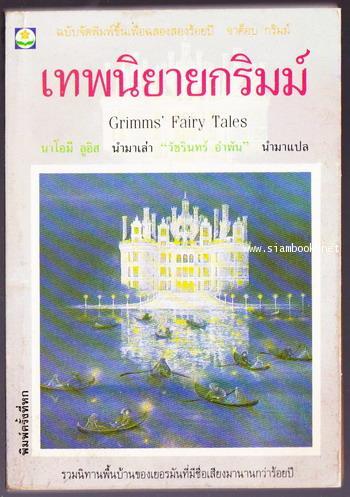 เทพนิยายกริมม์เล่ม 1 (Grimms\' Fairy Tales) *มีลายเซ็นต์ผู้แปล*
