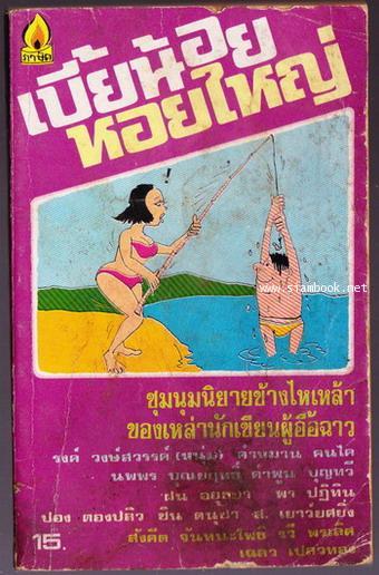 เบี้ยน้อยหอยใหญ่ ชุมนุมนิยายข้างไหเหล้าของเหล่านักเขียนผู้อื้อฉาว *หนังสือโดนน้ำ*