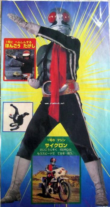 โปสเตอร์ Masked Rider หรือ คาเมนไรเดอร์ หรือ ไอ้มดแดง ขนาด 11.25x21.00นิ้ว  จำนวน9ใบ