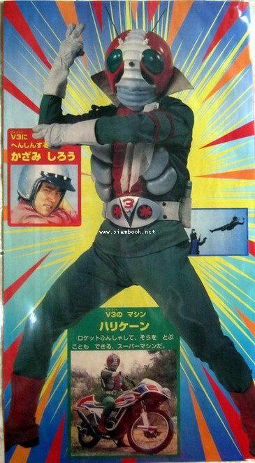 โปสเตอร์ Masked Rider หรือ คาเมนไรเดอร์ หรือ ไอ้มดแดง ขนาด 11.25x21.00นิ้ว  จำนวน9ใบ 2