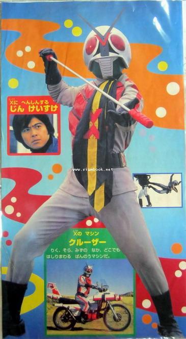 โปสเตอร์ Masked Rider หรือ คาเมนไรเดอร์ หรือ ไอ้มดแดง ขนาด 11.25x21.00นิ้ว  จำนวน9ใบ 4
