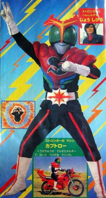 โปสเตอร์ Masked Rider หรือ คาเมนไรเดอร์ หรือ ไอ้มดแดง ขนาด 11.25x21.00นิ้ว  จำนวน9ใบ 6