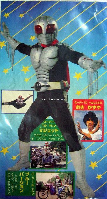 โปสเตอร์ Masked Rider หรือ คาเมนไรเดอร์ หรือ ไอ้มดแดง ขนาด 11.25x21.00นิ้ว  จำนวน9ใบ 8