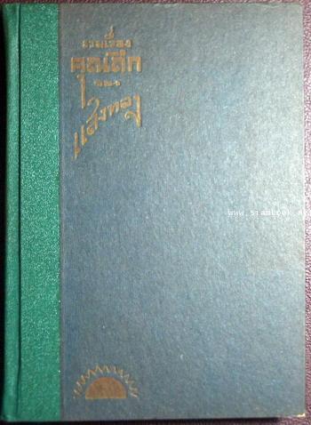 หนังสือจัดแสดงเล่มแรกของเวปใหม่ ทายกันเล่นๆครับว่านี่คือหนังสืออะไร