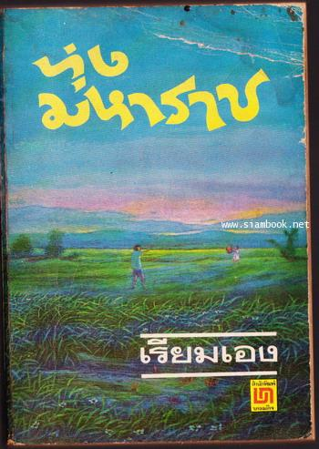 ทุ่งมหาราช *หนังสือดีร้อยเล่มที่คนไทยควรอ่าน*