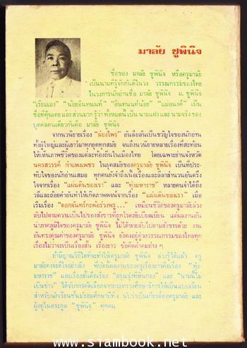 ทุ่งมหาราช *หนังสือดีร้อยเล่มที่คนไทยควรอ่าน* 1