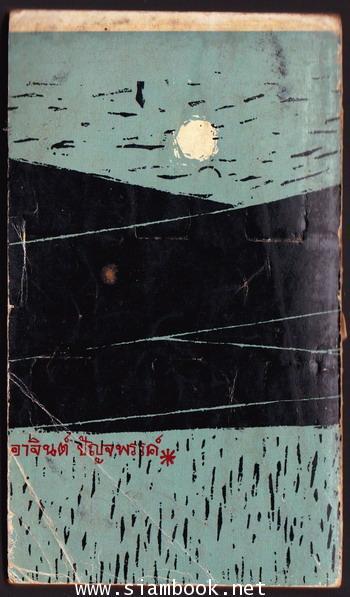 เรื่องยาวชุดเหมืองแร่ ตอน เลือดในดิน *หนังสือดีร้อยเล่มที่คนไทยควรอ่าน* 1
