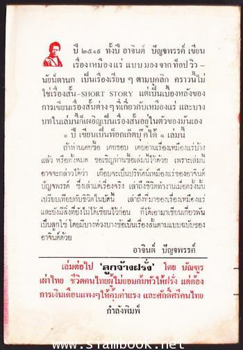 เรื่องสั้นชุดเหมืองแร่ ตอน กลับไปสู่เหมืองแร่ *หนังสือดีร้อยเล่มที่คนไทยควรอ่าน* 1