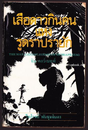 เสือดาวกินคนแห่งรูดราปรายัก (The Man-Eating Peopard of Rudraprayag) *มีลายเซ็นต์ผู้แปล*