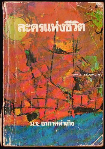 ละครแห่งชีวิต **หนังสือดีร้อยเล่มที่คนไทยควรอ่าน**