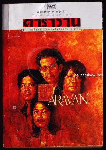 คาราวาน ตำนานทัพหน้าวงดนตรีเพื่อชีวิตของไทย *หนังสือโดนน้ำ*