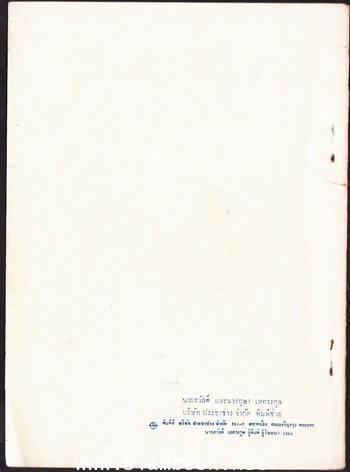 เหรียญกษาปณ์รำลึก พิมพ์แจกในการถวายผ้าพระกฐินหลวง วัดระฆังโฆสิตาราม 1
