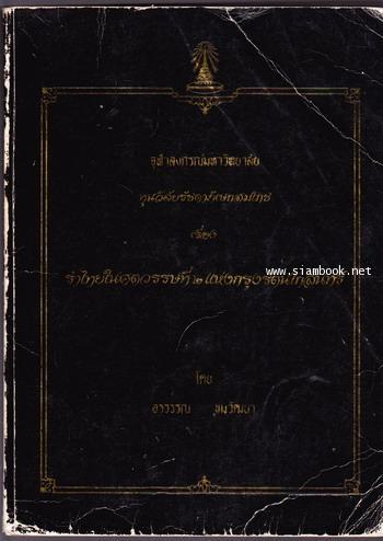 รายงานการวิจัย ทุนวิจัยรัชดาภิเษกสมโภชเรื่อง รำไทยในศตวรรษที่๒แห่งกรุงรัตนโกสินทร์