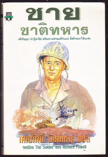 ชายชาติทหาร (The Soldier)
