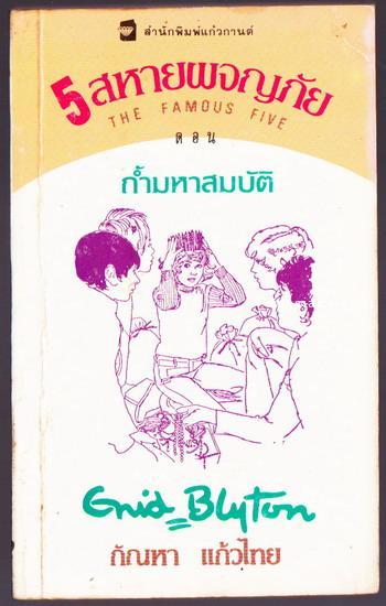 ห้าสหายผจญภัยภาค2เล่ม12ตอนถ้ำมหาสมบัติ/ถ้ำลึกลับ (The famous five and the secret of the cave)