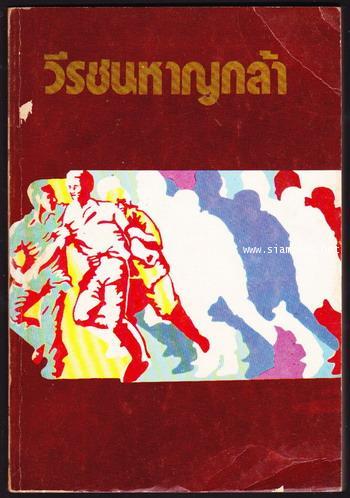วีรชนหาญกล้า รำลึกถึงวีรชน ๑๔ ตุลาคม -100หนังสือดี 14 ตุลา-