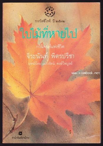 ใบไม้ที่หายไป *หนังสือรางวัลซีไรต์ , หนังสือดีร้อยเล่มที่เด็กและเยาวชนไทยควรอ่าน*