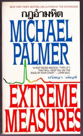 กฎอำมหิต (Extreme Measures)