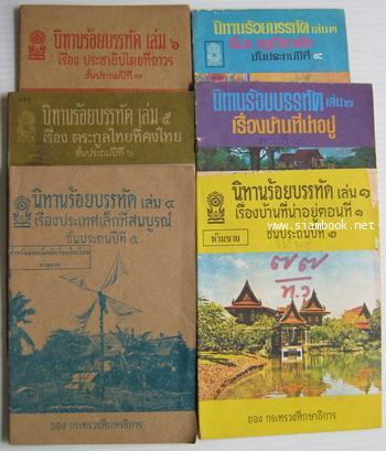 นิทานร้อยบรรทัด (6 เล่มครบชุด) *หนังสือดีร้อยเล่มที่เด็กและเยาวชนไทยควรอ่าน*