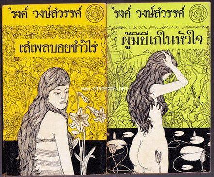 เสเพลบอยชาวไร่-ผู้มียี่เกในหัวใจ (2เล่มชุด)-พิมพ์ครั้งแรก-*หนังสือดีร้อยเล่มที่คนไทยควรอ่าน*-order 2