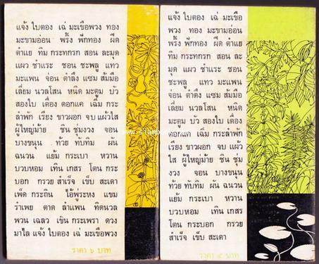 เสเพลบอยชาวไร่-ผู้มียี่เกในหัวใจ (2เล่มชุด)-พิมพ์ครั้งแรก-*หนังสือดีร้อยเล่มที่คนไทยควรอ่าน*-order 2 1
