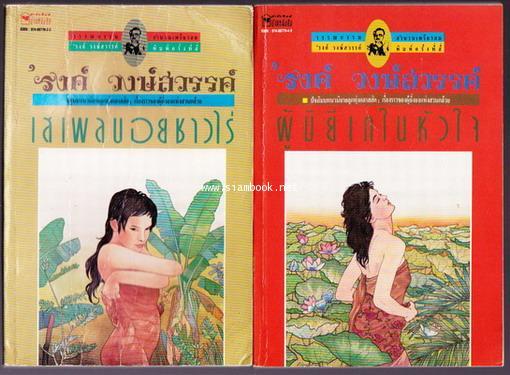 เสเพลบอยชาวไร่-ผู้มียี่เกในหัวใจ (2เล่มชุด)*หนังสือดีร้อยเล่มที่คนไทยควรอ่าน*-order 244957-