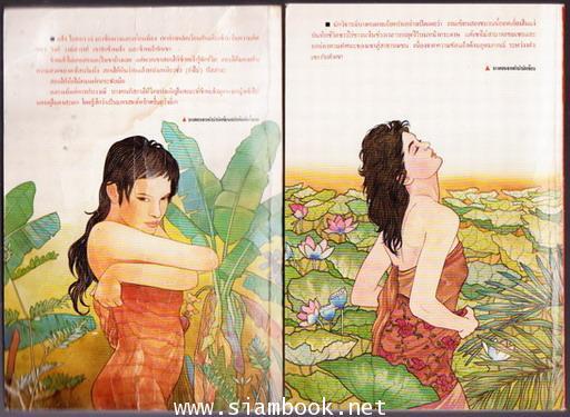 เสเพลบอยชาวไร่-ผู้มียี่เกในหัวใจ (2เล่มชุด)*หนังสือดีร้อยเล่มที่คนไทยควรอ่าน*-order 244957- 1