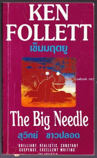 เข็มมฤตยู (The Big Needle)