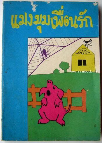 แมงมุมเพื่อนรัก (Charlotte\'s Web) แปลโดย มัลลิกา