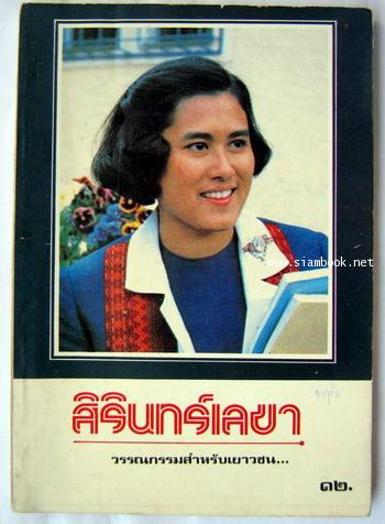 วรรณกรรมเรื่องสั้นสำหรับเยาวชนชุด ดำรงไทย เล่ม6 สิรินทร์เลขา