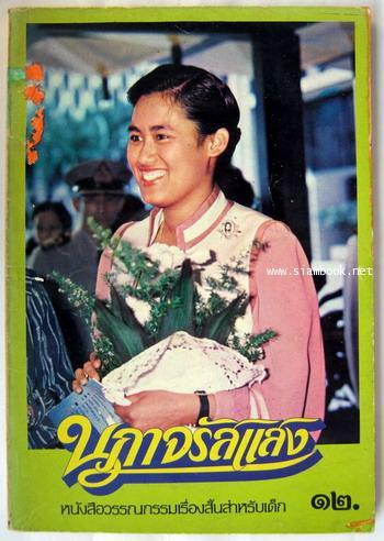 วรรณกรรมเรื่องสั้นสำหรับเยาวชนชุด ดำรงไทย เล่ม2 นภาจรัสแสง