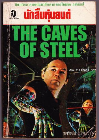 นักสืบหุ่นยนต์ (The Caves of Steel)