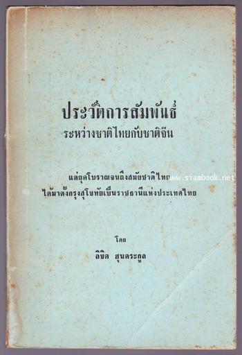 ประวัติการสัมพันธ์ระหว่างชาติไทยกับชาติจีน เล่ม1-2 (2เล่มชุด)