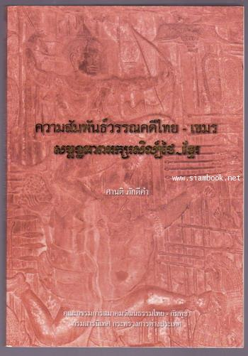 ความสัมพันธ์วรรณคดีไทย-เขมร