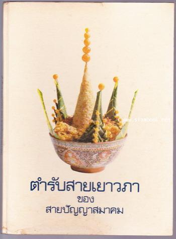 ตำรับสายเยาวภา วิธีปรุงอาหารคาวหวาน มีภาพประกอบ ของ สายปัญญาสมาคม ในพระบรมราชินูปถัมภ์
