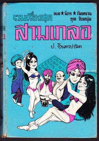 พล นิกร กิมหงวน ชุดวัยหนุ่ม ตอน ล่องหนผู้หญิง , เจ้าชู้เอก , เขยใหม่