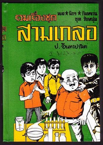 พล นิกร กิมหงวน ชุดวัยหนุ่ม ตอน บ้านผีสิง,ตื่นกรุง,หมอวิเศษ