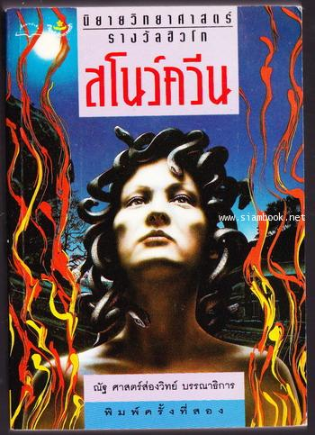 สโนว์ควีน (The Snowqueen) (won the 1981 Hugo Award for Best science fiction Novel)