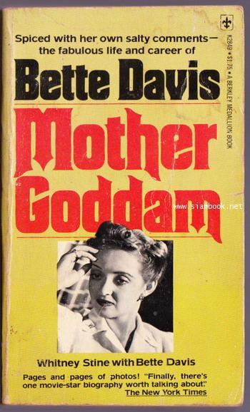Mother Goddam , The Story of The Career of Bette Davis