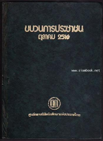 ขบวนการประชาชน ตุลาคม 2516 -100หนังสือดี 14 ตุลา-